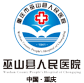 巫山县人民医院(巫山县精神卫生中心、巫山县三峡优抚医院)