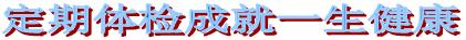 QQ图片20151209170023.png